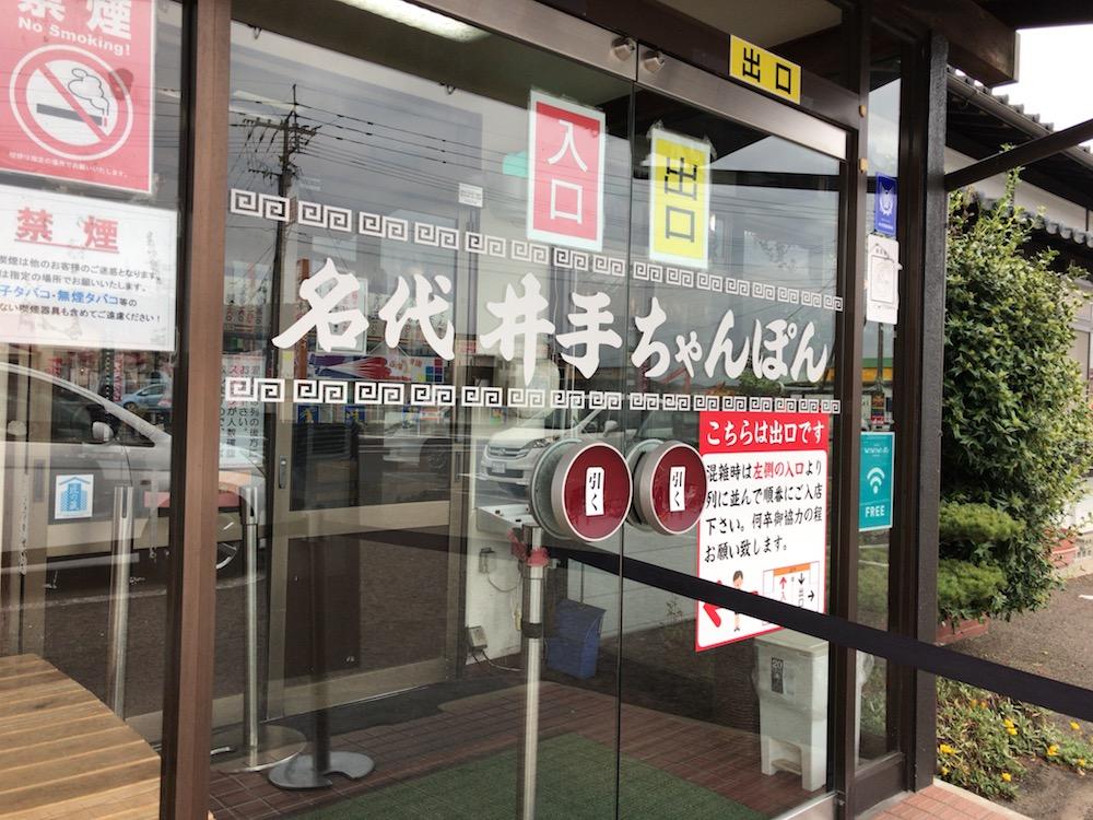 井手ちゃんぽん 本店 玄関