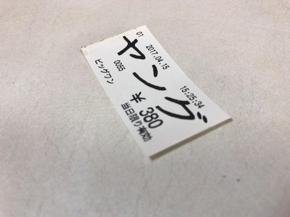 駅前ラーメン ビック・ワン 食券