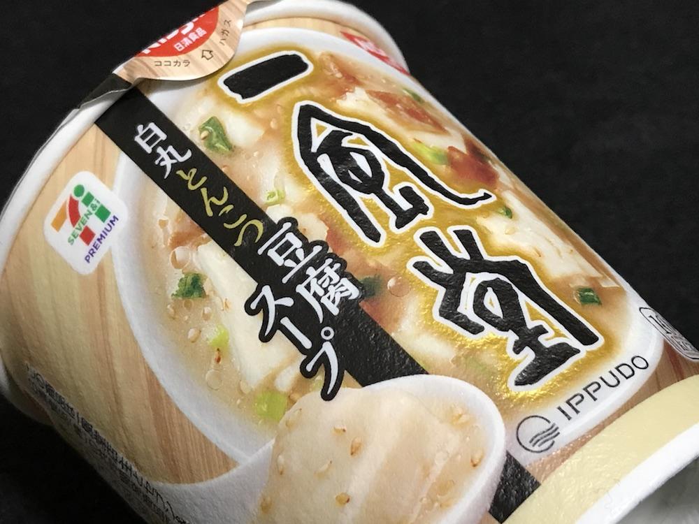 一風堂 白丸とんこつ豆腐スープ 側面