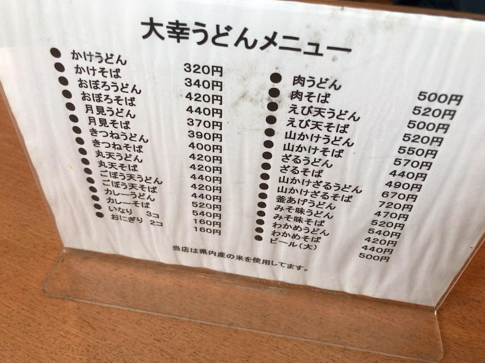 2017 大幸うどんメニュー
