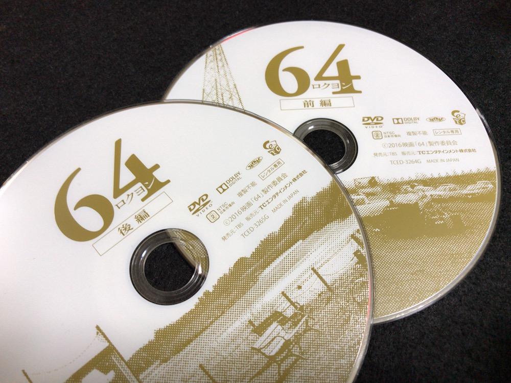 映画64  DVD