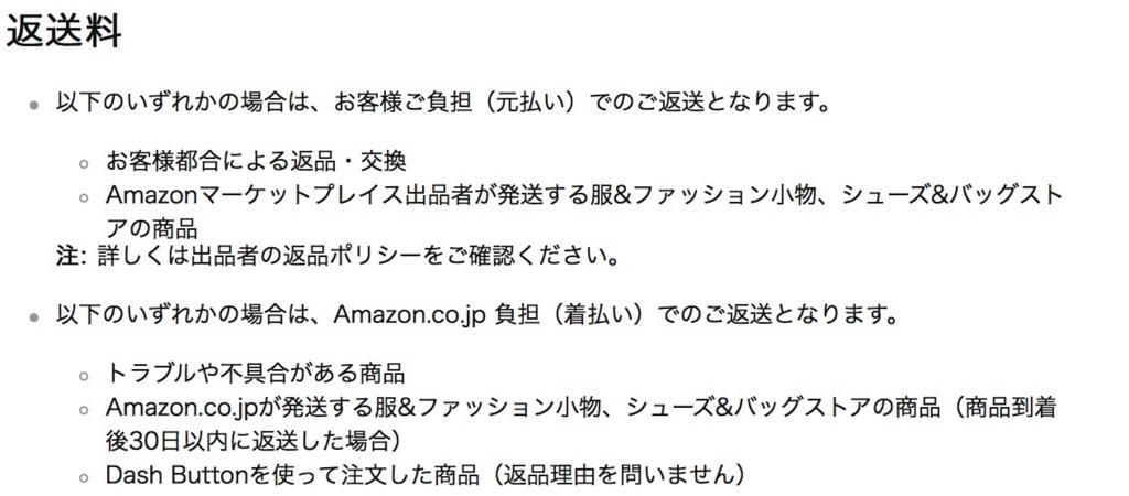 ローグ・ワン/スター・ウォーズ・ストーリー Amazon 返品送料