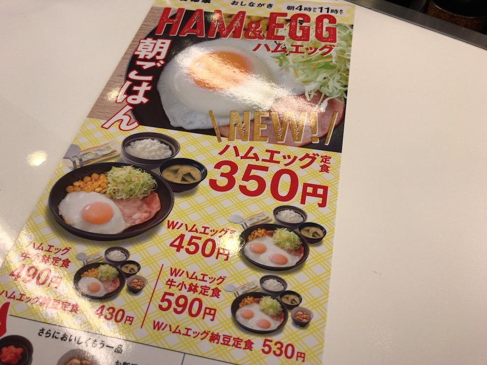 New!ハムエッグ定食 メニュー