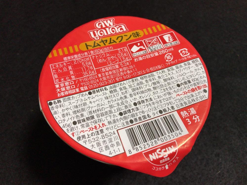 日清タイカップヌードル トムヤンクン味