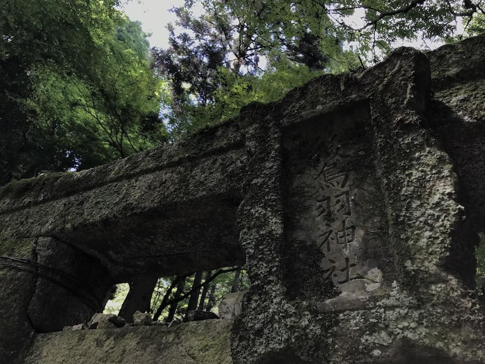 後鳥羽神社 鳥居 文字