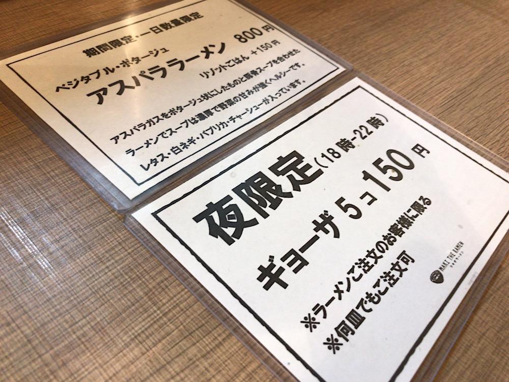 マキザラーメン MAKI THE RAMEN 創作麺