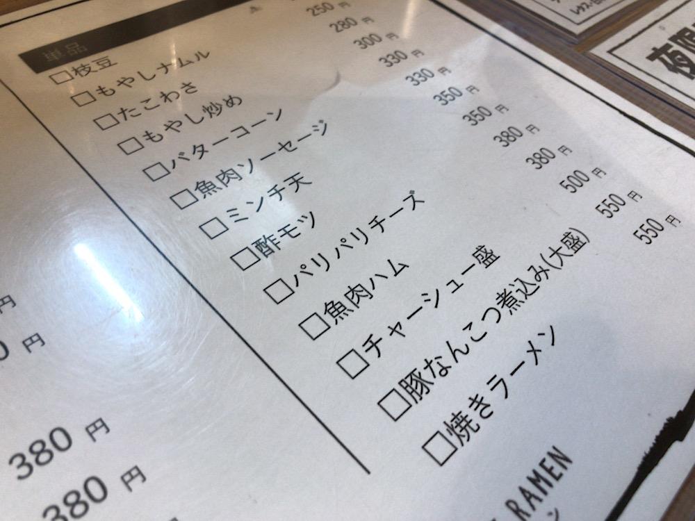 マキザラーメン MAKI THE RAMEN 居酒屋メニュー