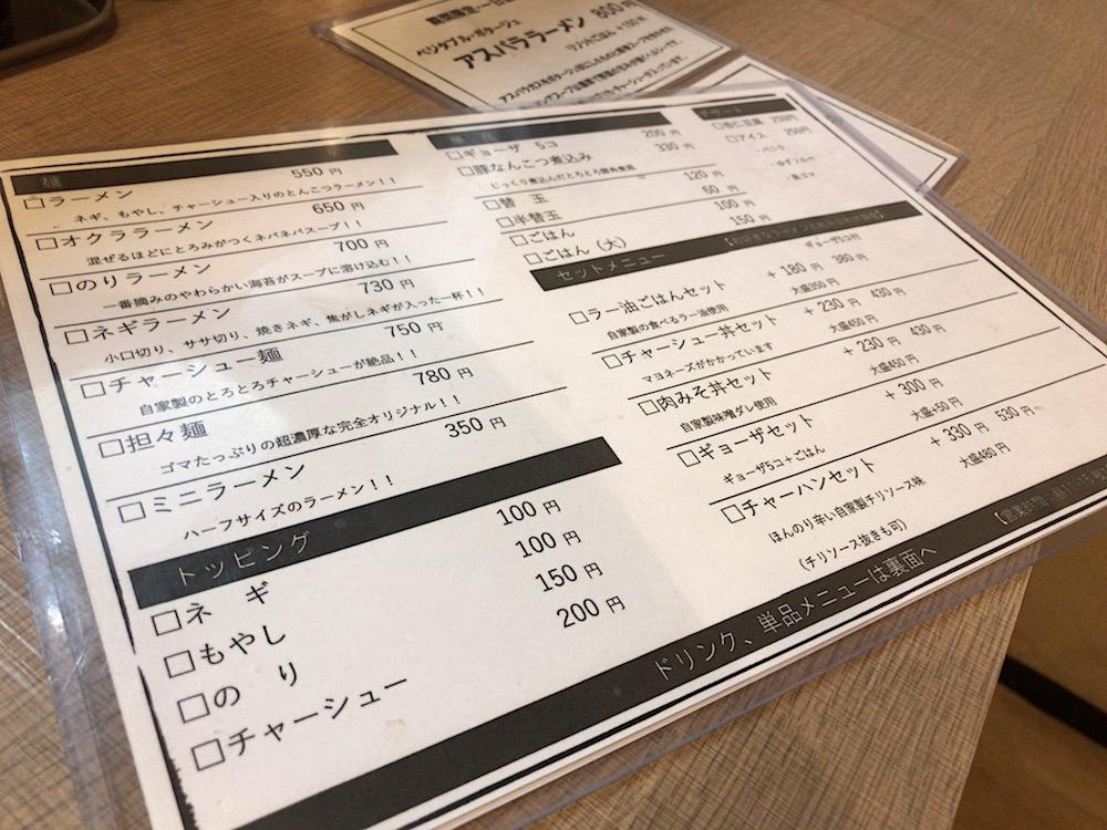 マキザラーメン MAKI THE RAMEN 2017.5 メニュー