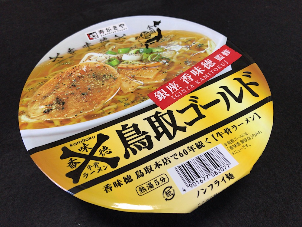 銀座香味徳監修 鳥取ゴールド牛骨ラーメン パッケージ
