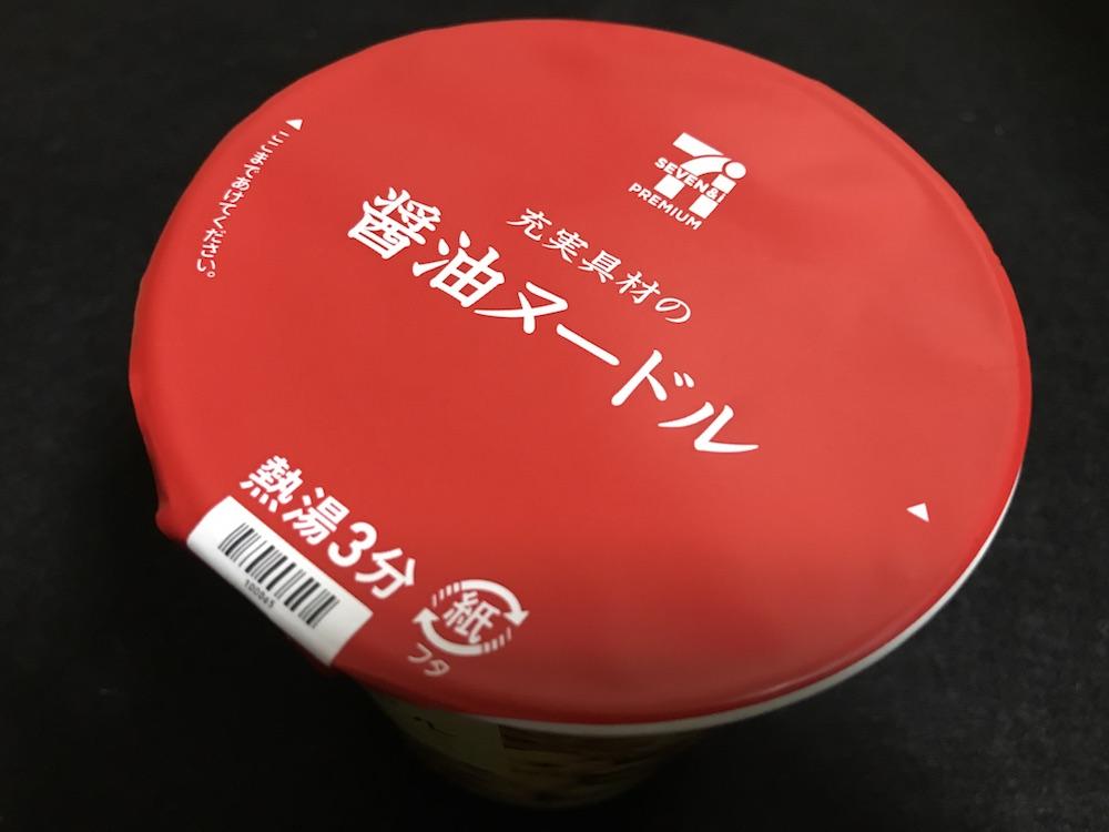 セブンプレミアム 醤油ヌードル