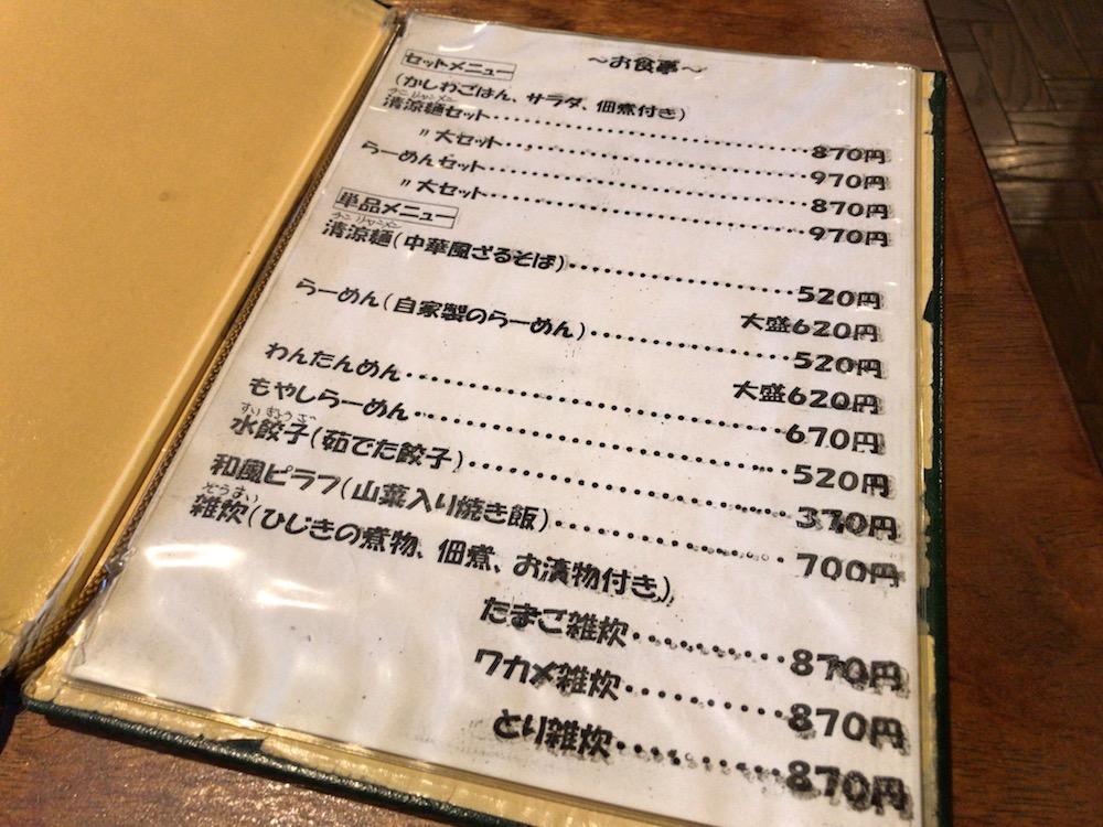 民芸茶屋 シャローム メニュー
