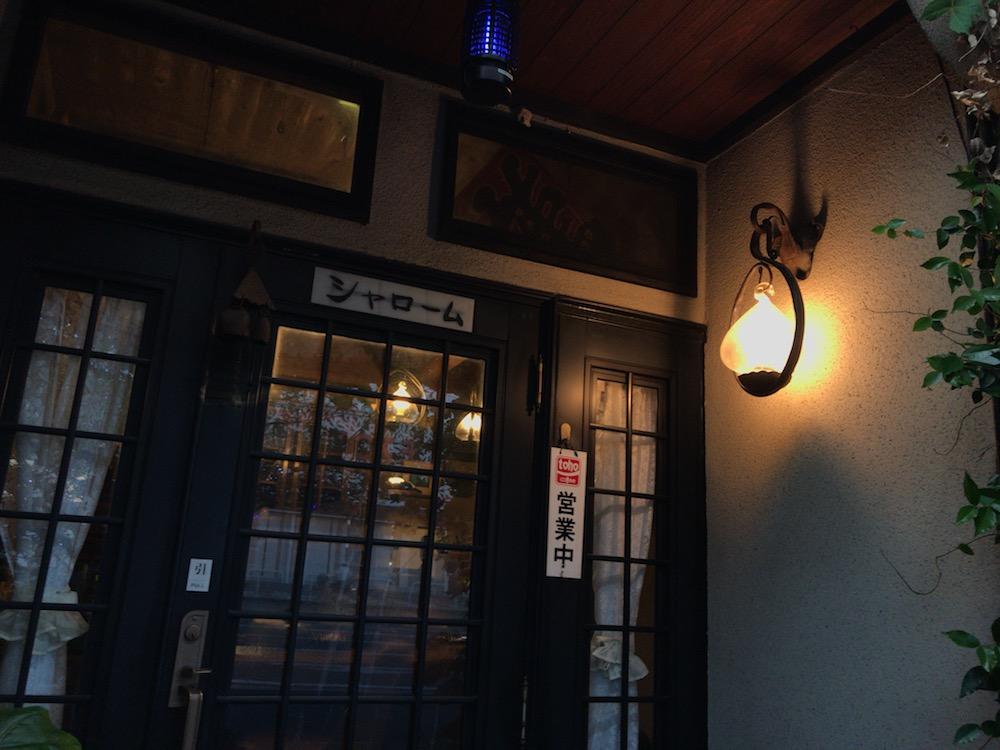民芸茶屋 シャローム 玄関