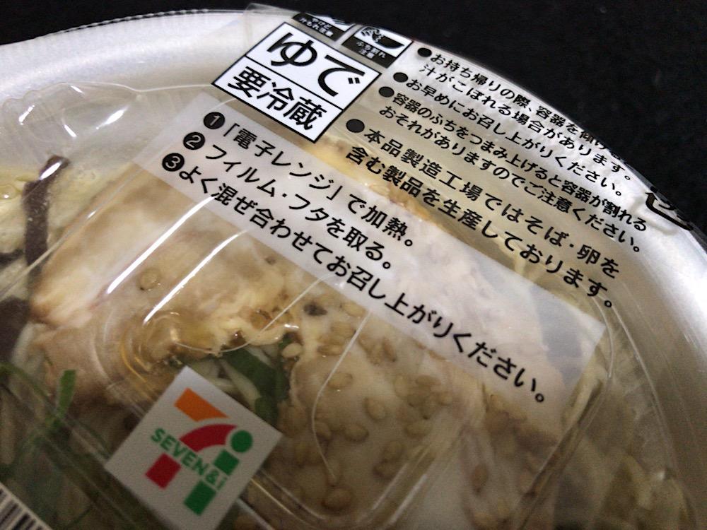 ミニ博多とんこつラーメン 作り方