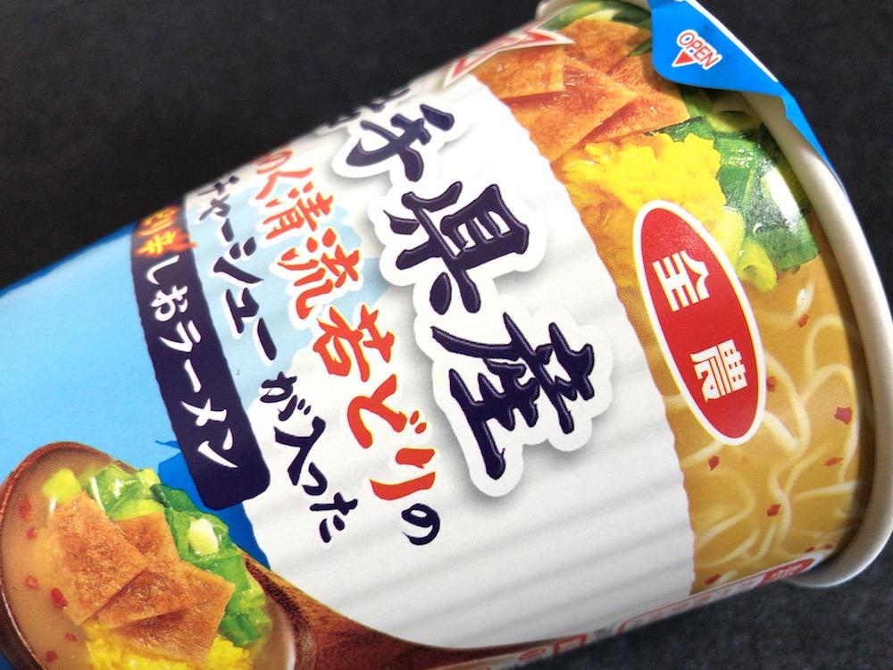 岩手県産みちのく清流若どりの鶏チャーシューが入ったピリ辛しおラーメン 側面パッケージ