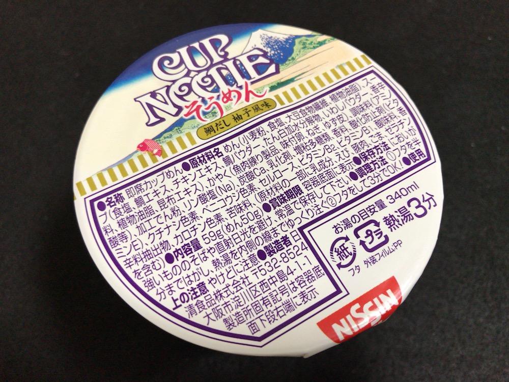 カップヌードル そうめん 鯛だし柚子風味