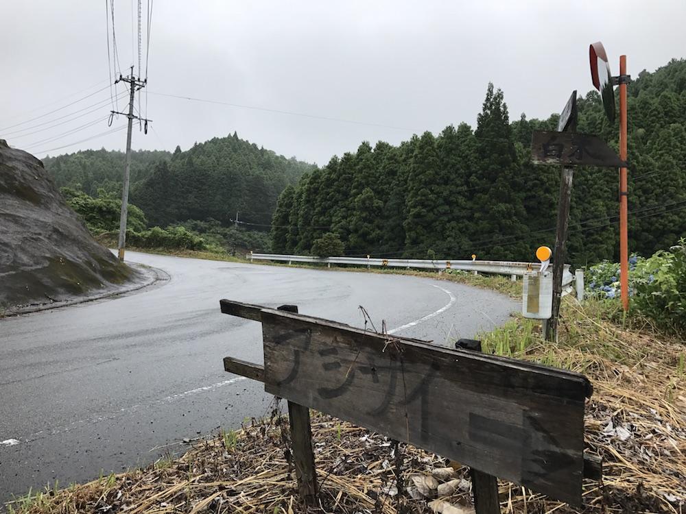 2017 脊振町 白木地区 入口看板