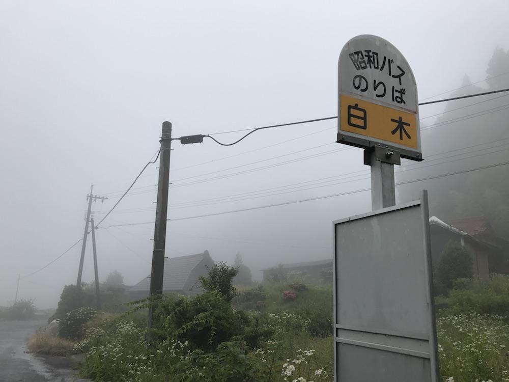 白木 バス停