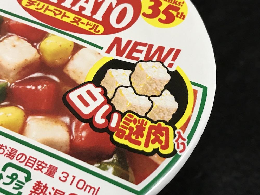 カップヌードル チリトマトヌードル 白い謎肉 パッケージ