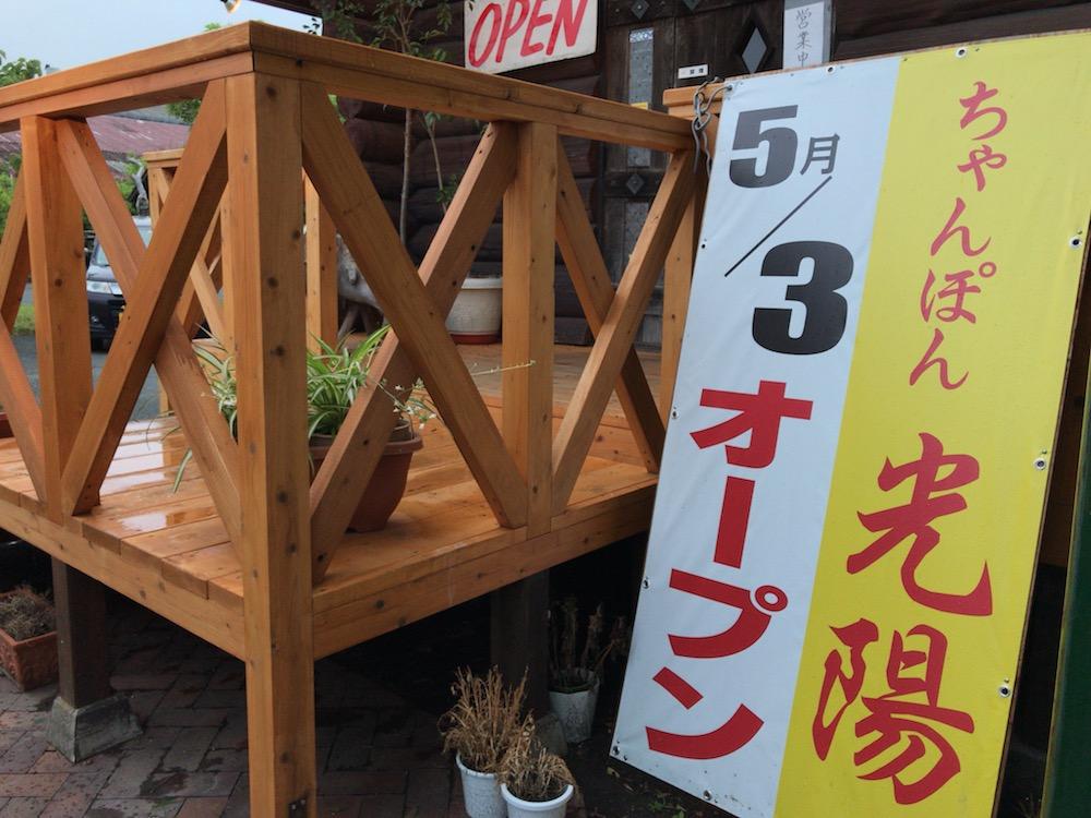 光陽ちゃんぽん 5月3日オープン