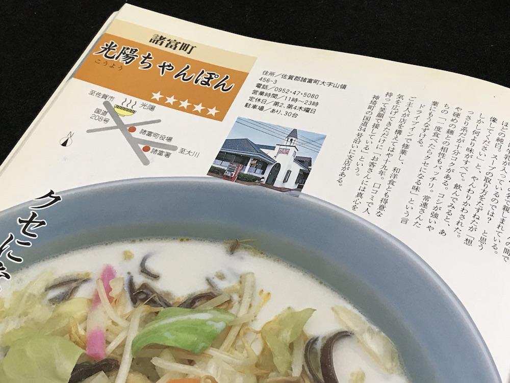 佐賀軒の中華麺より光陽ちゃんぽん