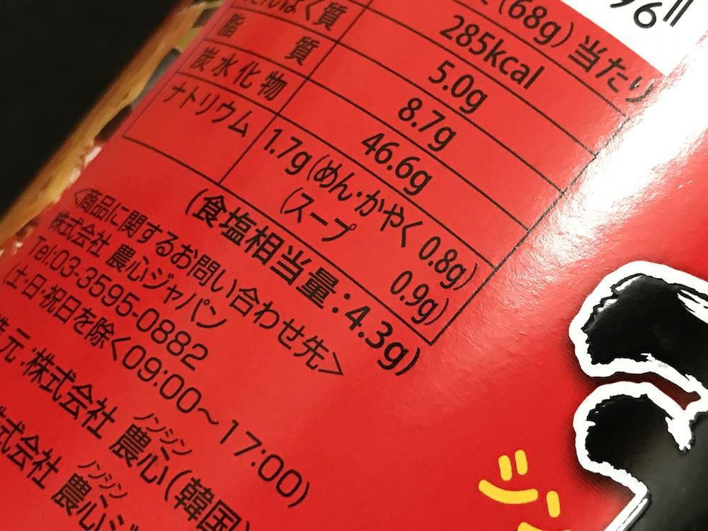 辛ラーメンキムチ カップ 食塩相当量