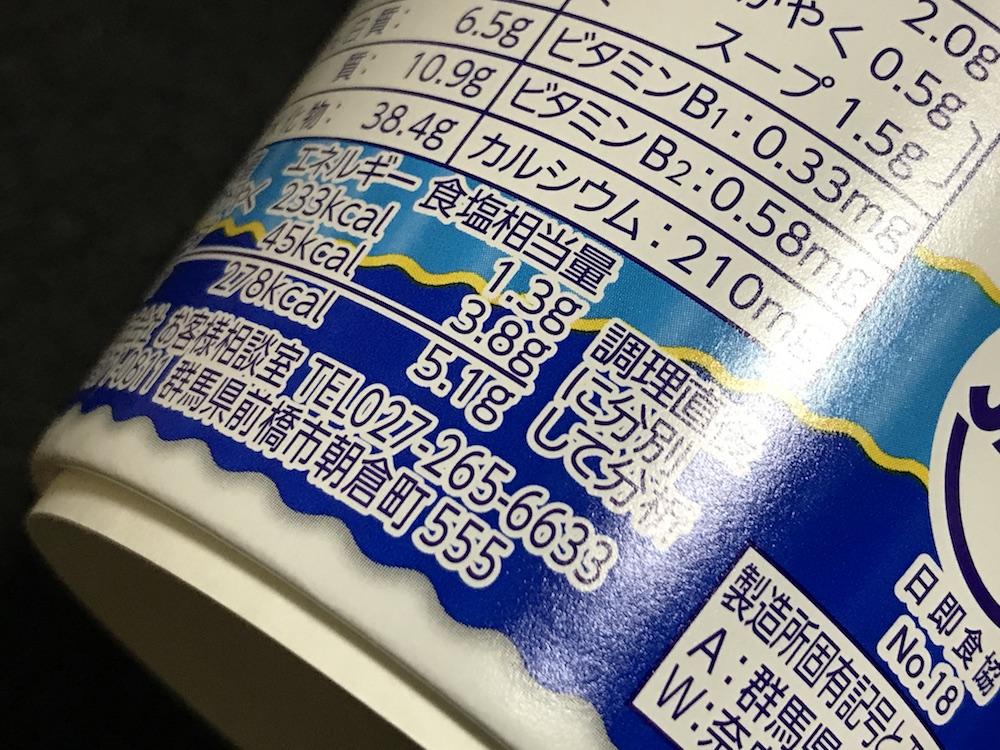 サッポロ一番 カップスター 柚子胡椒風味 鯛だし塩ラーメン 食塩相当量