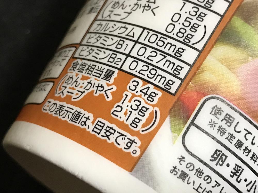 トップバリュ ちゃんぽん 海鮮と野菜のうまみ 減塩