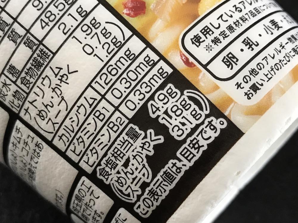 トップバリュ Noodle 旨辛 食塩相当量