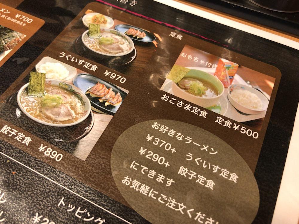 純豚骨ラーメン 鶯 2017.7 セットメニュー