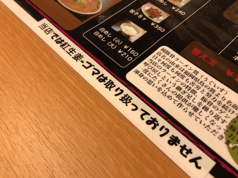 純豚骨ラーメン 鶯 紅生姜・ゴマはありません