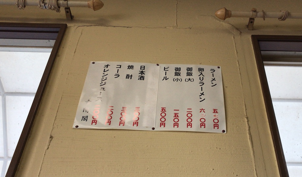 幸陽閣 2017メニュー