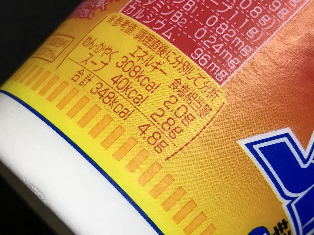 カップヌードル レッドシーフードヌードル 食塩相当量