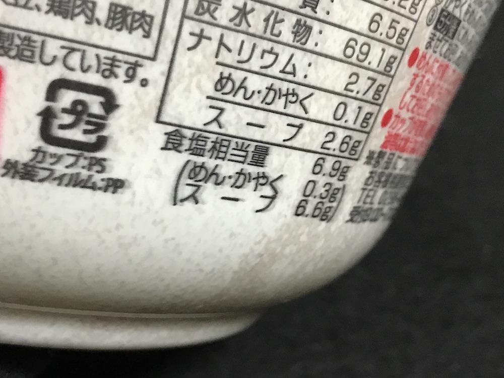 ニュータッチ凄麺 長崎ちゃんぽん 塩分相当量