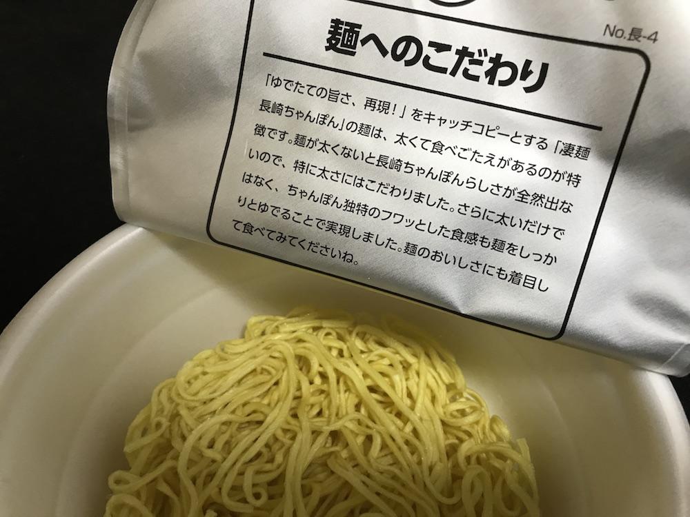 ニュータッチ凄麺 長崎ちゃんぽん 麺にはこだわり