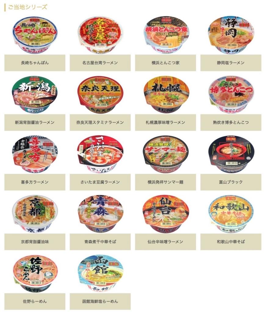 ヤマダイ 凄麺 ご当地シリーズ