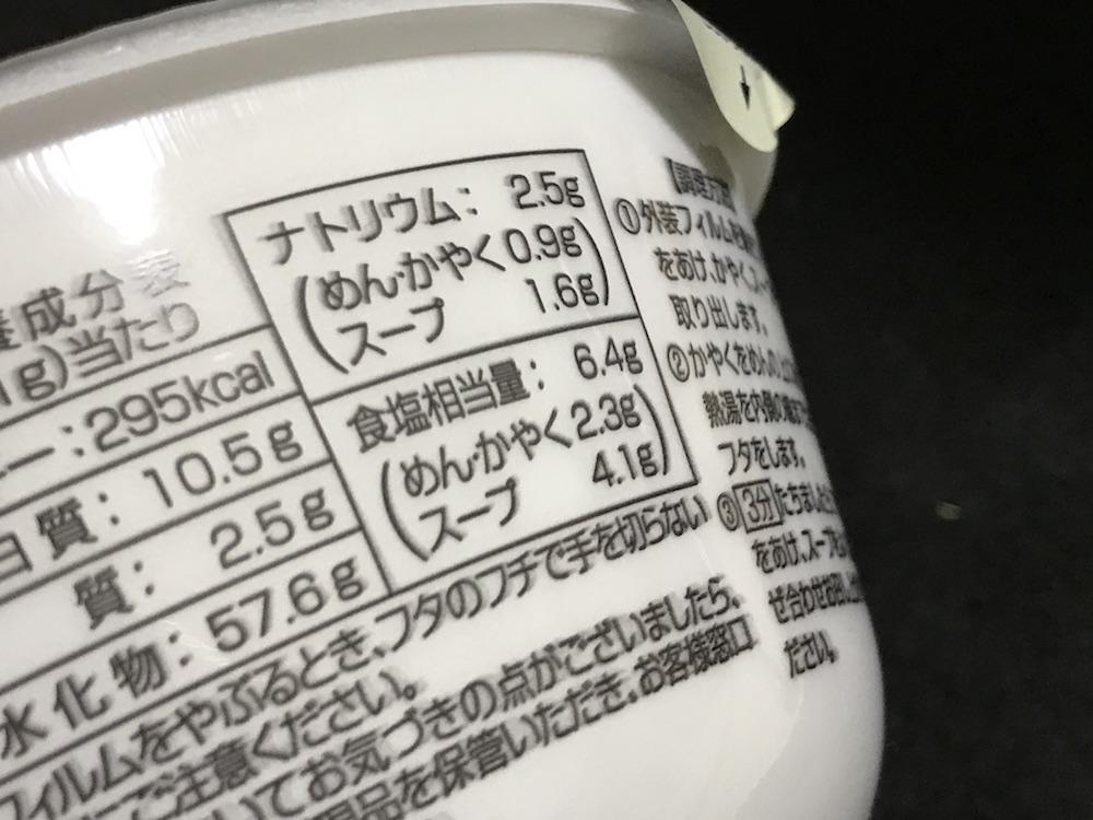 ペヤング わかめMAXラーメン醤油 食塩相当量