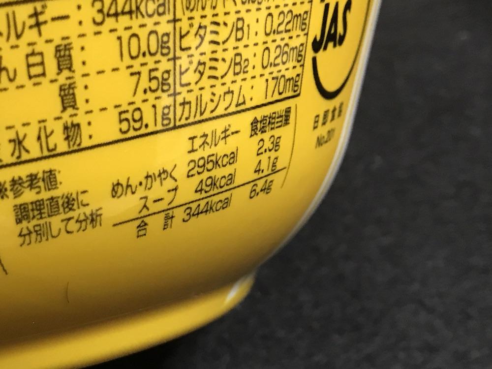 日清麺ニッポン 長崎ちゃんぽん 食塩相当量