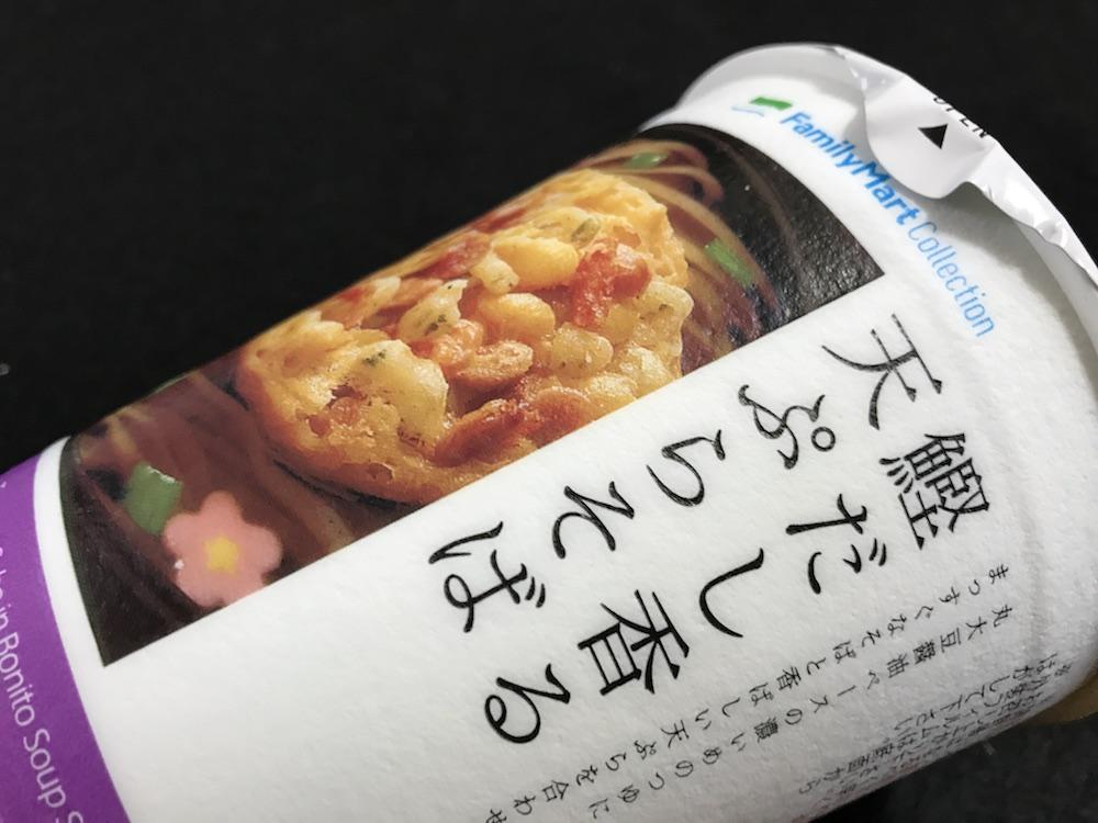 ファミリーマートコレクション 鰹だし香る天ぷらそば 側面パッケージ