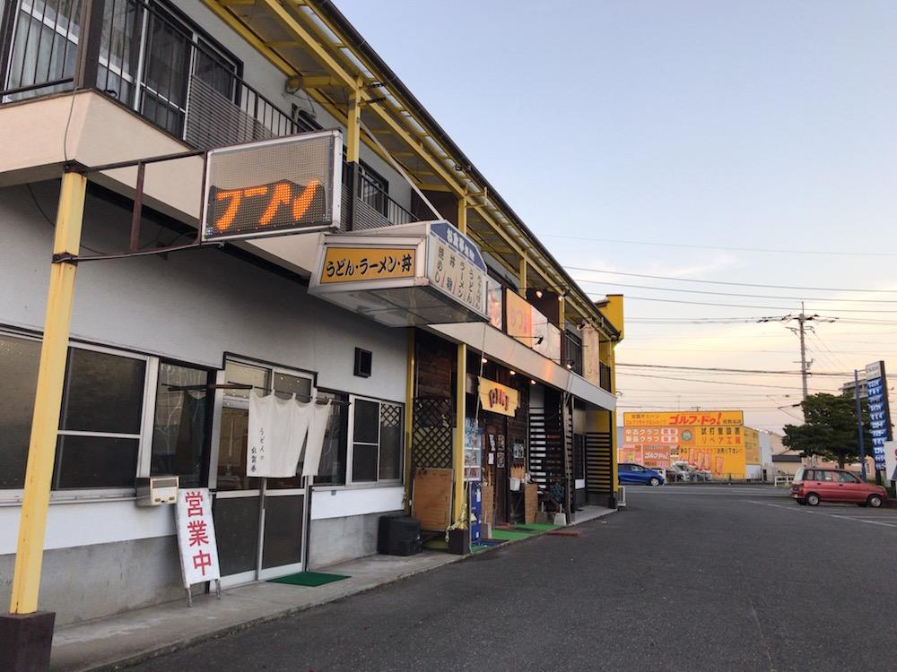 うどんの佐賀県 店舗外観