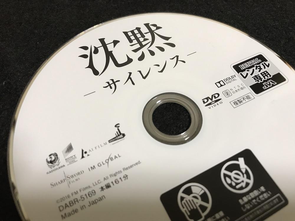 「沈黙-サイレンス- DVD