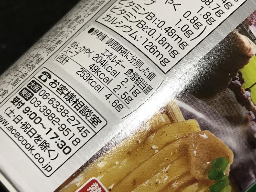 阪神甲子園球場監修 甲子園カレーうどん 食塩相当量