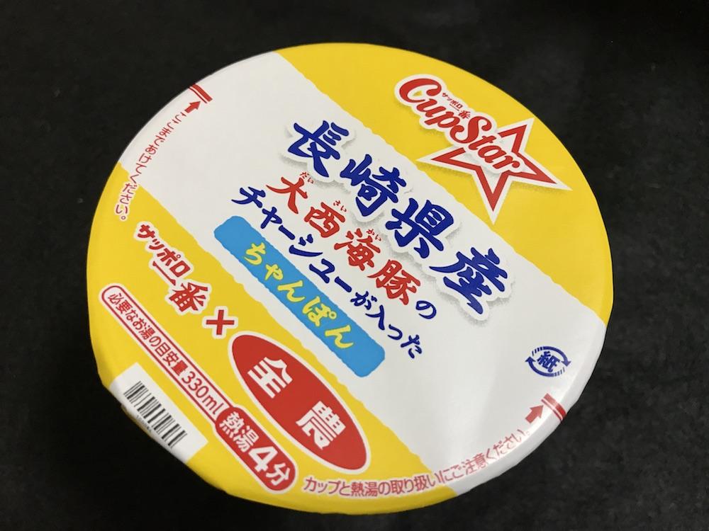 カップスター長崎県産大西海のチャーシューが入ったちゃんぽん