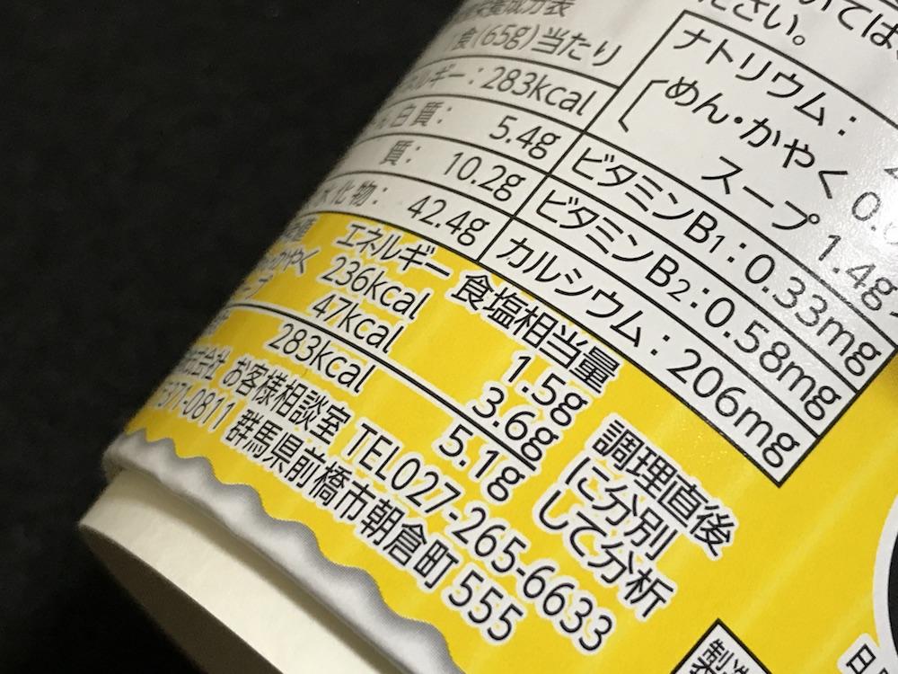 カップスター長崎県産大西海のチャーシューが入ったちゃんぽん 食塩相当量