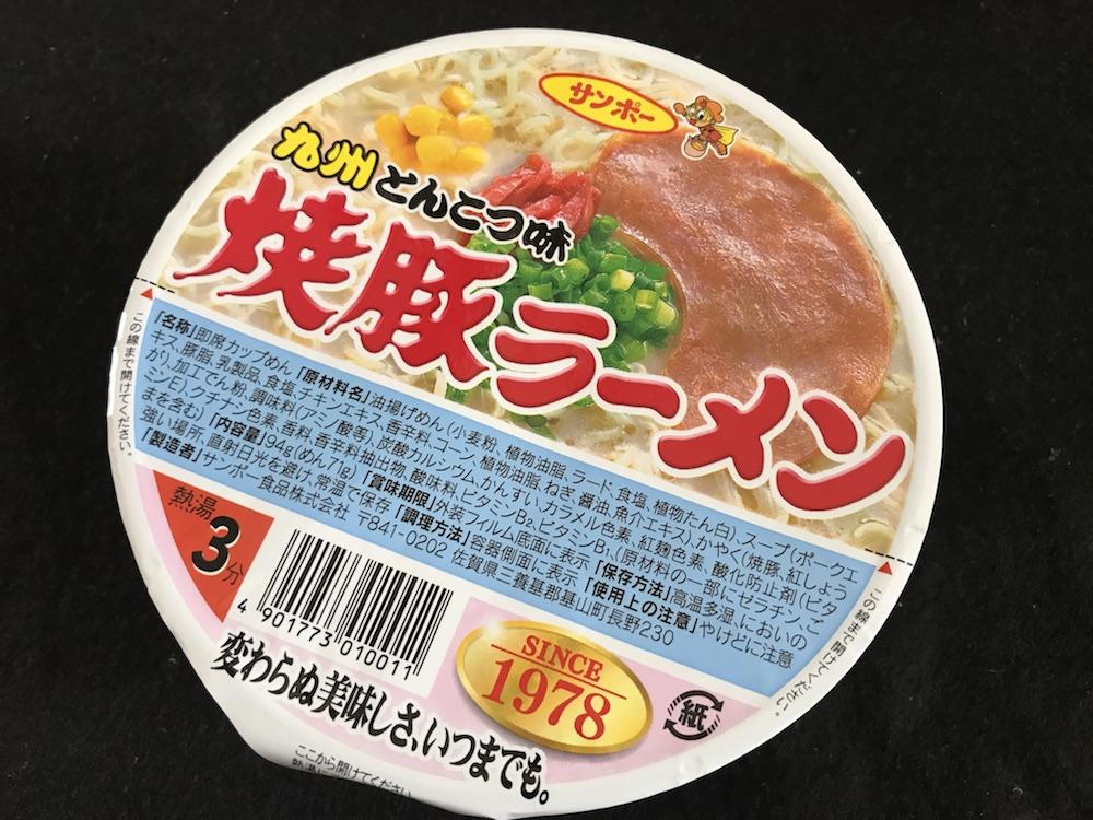 サンポー 焼豚ラーメン パッケージ