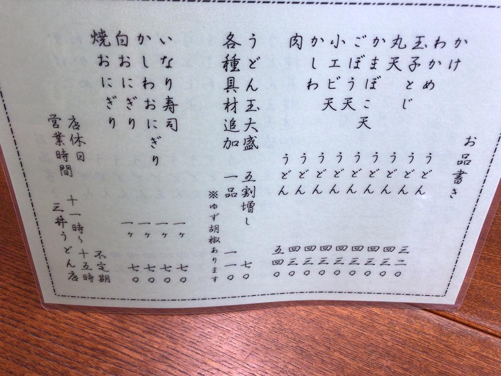 三井うどん店 メニュー