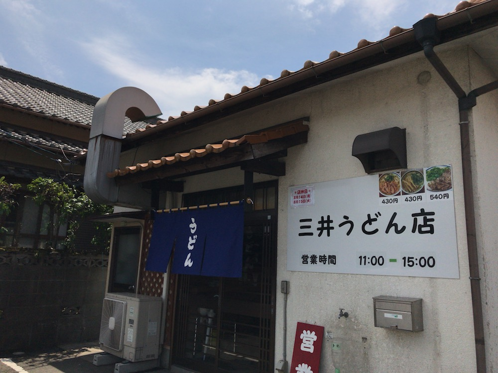 三井うどん店 店舗外観