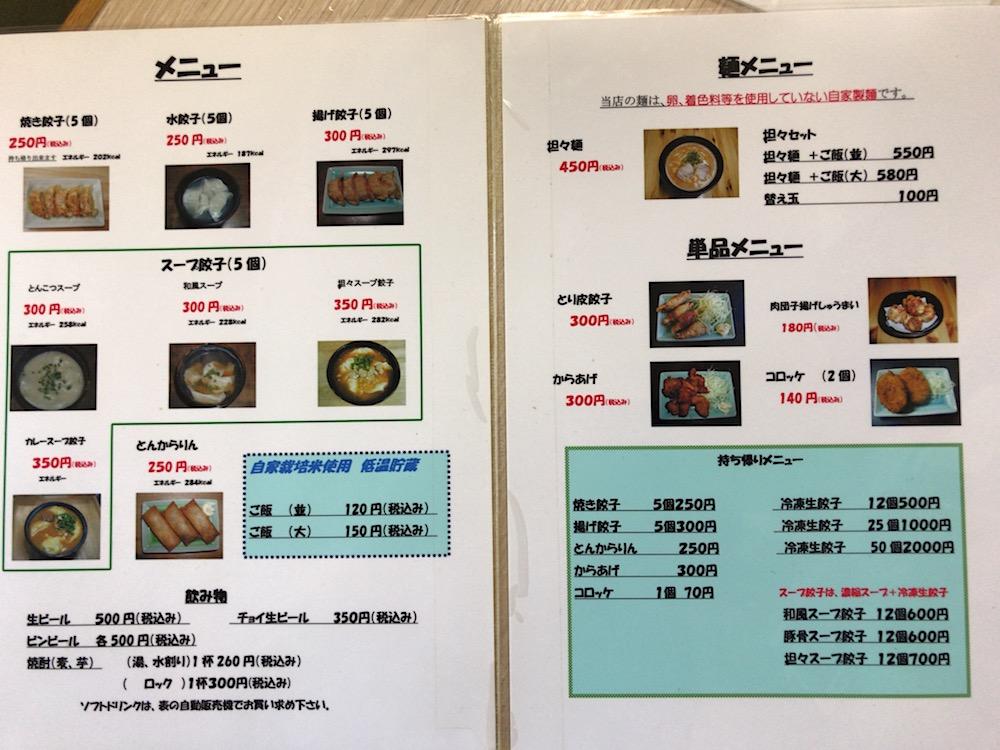 餃子菜館 2017メニュー