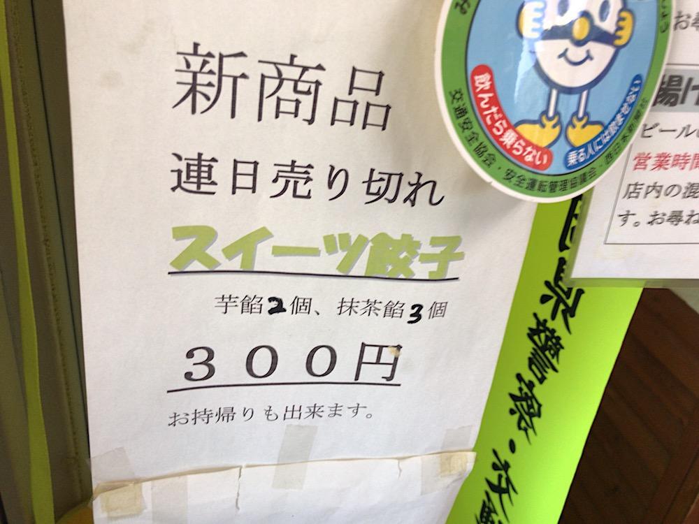 餃子菜館 スイーツ餃子