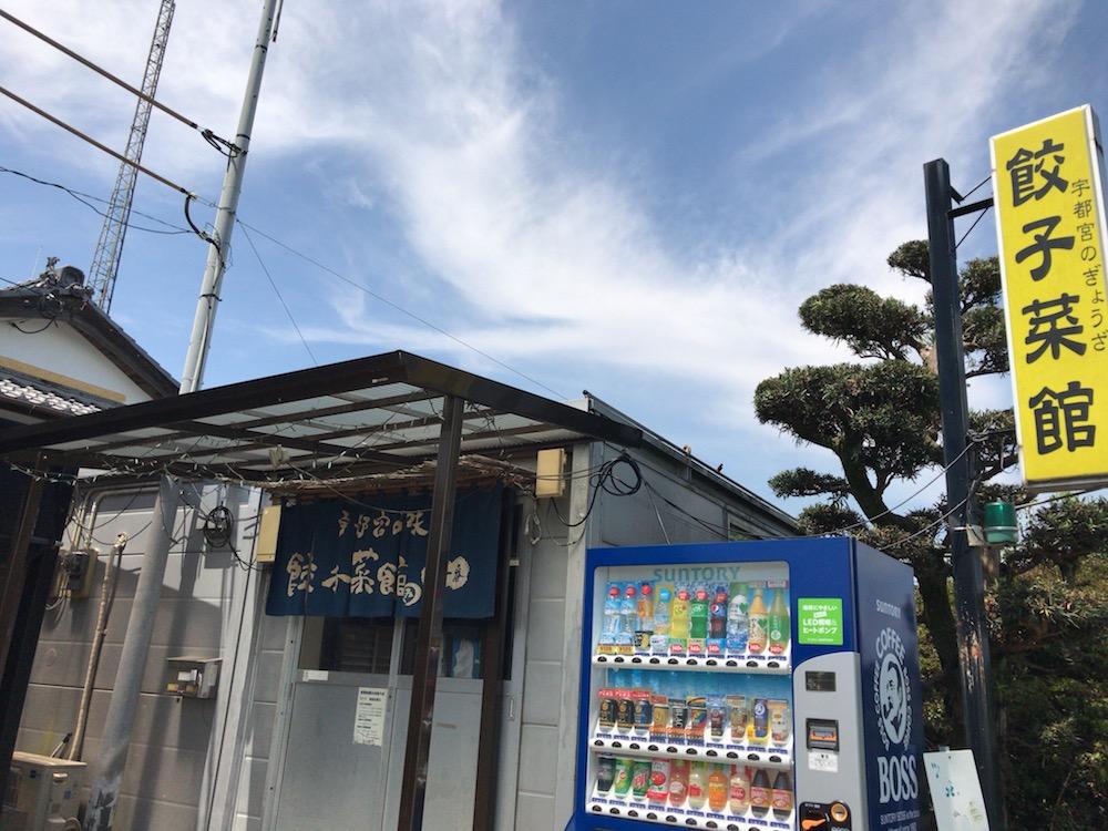 2017餃子菜館 店舗外観