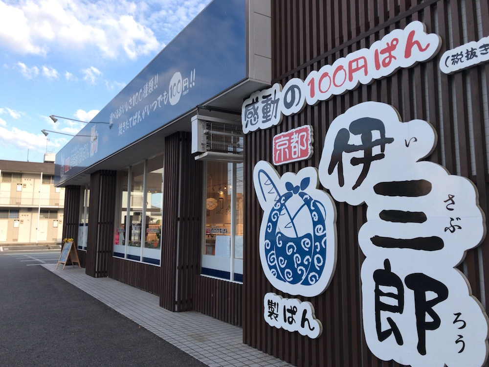 京都伊三郎製パン長門石店
